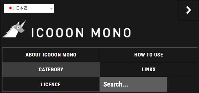 6000個のアイコン素材がフリーで使える【ICOOON MONO】
